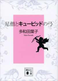 尼僧とキューピッドの弓(講談社文庫)