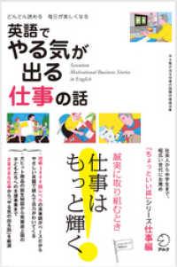 紀伊國屋書店BookWebで買える「[音声DL付]英語でやる気が出る仕事の話」の画像です。価格は1,134円になります。