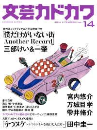 文芸カドカワ 2016年2月号