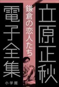 2 『鎌倉の「恋人たち」』