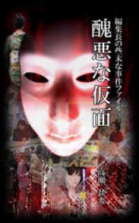 紀伊國屋書店BookWebで買える「編集長の些末な事件ファイル69 醜悪な仮面」の画像です。価格は270円になります。