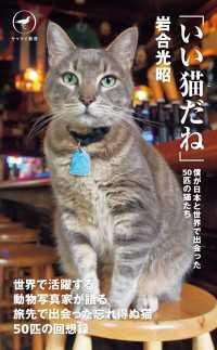 ヤマケイ新書 岩合光昭の「いい猫だね」