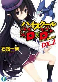 ハイスクールD×D DX.2 マツレ☆龍神少女!