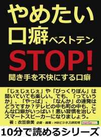 やめたい口癖ベストテン ~STOP!聞き手を不快にする口癖~