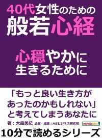 紀伊國屋書店BookWebで買える「40代女性のための般若心経。心穏やかに生きるために。」の画像です。価格は322円になります。