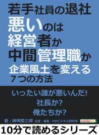 紀伊國屋書店BookWebで買える「若手社員の退社、悪いのは経営者か中間管理職か?企業風土を変える7つの方法?」の画像です。価格は322円になります。