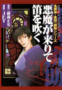 [コミック]名探偵・金田一耕助シリーズ 悪魔が来りて笛を吹く