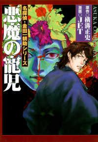 [コミック]名探偵・金田一耕助シリーズ 悪魔の寵児