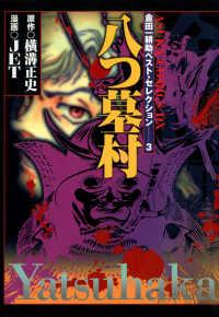 [コミック]金田一耕助ベスト・セレクション 3 八つ墓村