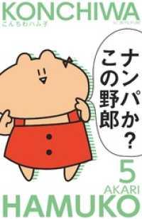 紀伊國屋書店BookWebで買える「こんちわハム子 分冊版(5)」の画像です。価格は108円になります。