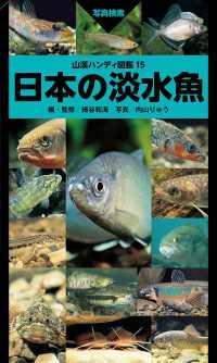 15 日本の淡水魚