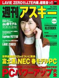 週刊アスキー No.1062 (2016年1月19日発行)