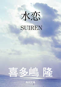 水恋 SUIREN