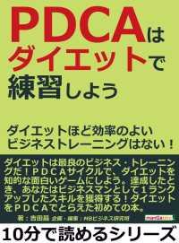 PDCAはダイエットで練習しよう。ダイエットほど効率のよいビジネストレーニングはない!