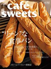 cafe-sweets vol.162