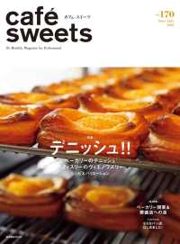 cafe-sweets vol.170