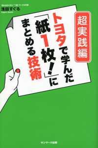 紀伊國屋書店BookWebで買える「トヨタで学んだ「紙1枚!」にまとめる技術[超実践編]」の画像です。価格は1,177円になります。