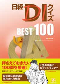 日経DIクイズ BEST 100