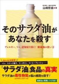 そのサラダ油があなたを殺す アレルギー、うつ、認知症を防ぐ! 健康油の使い方