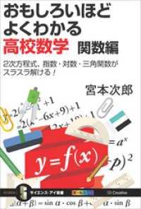 おもしろいほどよくわかる高校数学 関数編 2次方程式、指数・対数・三角関数がスラ
