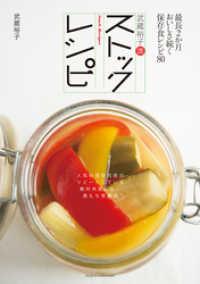 紀伊國屋書店BookWebで買える「武蔵裕子流ストックレシピ」の画像です。価格は1,188円になります。