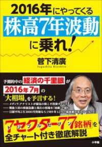 2016年にやってくる「株高7年波動」に乗れ! 経済の千里眼が教える厳選77銘柄