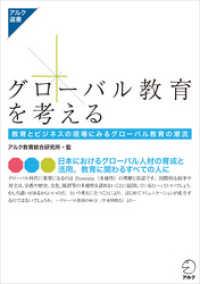 紀伊國屋書店BookWebで買える「グローバル教育を考える」の画像です。価格は2,138円になります。