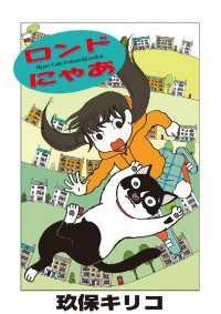 紀伊國屋書店BookWebで買える「ロンドにゃあ 第1話」の画像です。価格は108円になります。