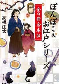 ぽんぽこ&お江戸シリーズ 全9冊合本版