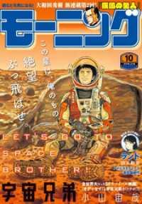 宇宙兄弟 映画の画像