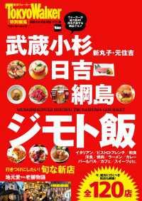 武蔵小杉・日吉・綱島 ジモト飯