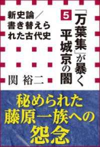 新史論/書き替えられた古代史5 『万葉集』が暴く平城京の闇
