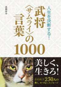 紀伊國屋書店BookWebで買える「人生を決断する! 武将<サムライ>の言葉1000」の画像です。価格は734円になります。