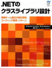 .NETのクラスライブラリ設計 開発チーム直伝の設計原則、コーディング標準、パターン