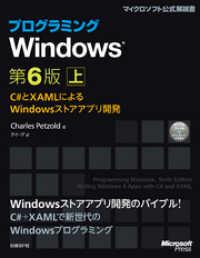 プログラミングWindows第6版 上 ~C#とXAMLによるWindowsスト