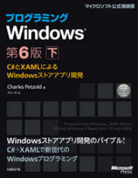 プログラミングWindows第6版 下 ~C#とXAMLによるWindowsスト