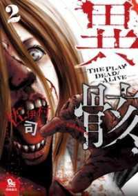 異骸-THE PLAY DEAD/ALIVE-(2)