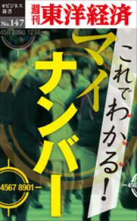 紀伊國屋書店BookWebで買える「これでわかる!マイナンバー—週刊東洋経済eビジネス新書No.147」の画像です。価格は324円になります。