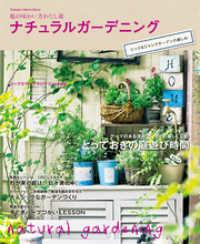 紀伊國屋書店BookWebで買える「ナチュラルガーデニング シック&ジャンクガーデンの楽しみ」の画像です。価格は1,337円になります。