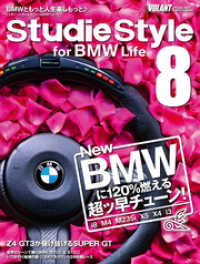 Studie Style 8 for BMW life 学研ムック