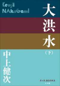 紀伊國屋書店BookWebで買える「P+D BOOKS 大洪水(下)」の画像です。価格は702円になります。