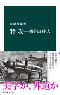 特攻―戦争と日本人