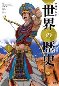 学研まんがNEW世界の歴史 1 先史時代と古代オリエント