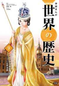 学研まんがNEW世界の歴史 9 列強の世界植民地化とアジアの民族運動