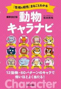 最新改訂版 「性格&相性」まるごとわかる 動物キャラナビ