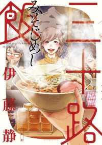 紀伊國屋書店BookWebで買える「三十路飯(1)」の画像です。価格は596円になります。