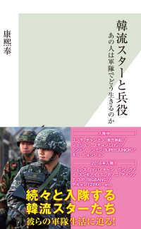 韓流スターと兵役~あの人は軍隊でどう生きるのか~