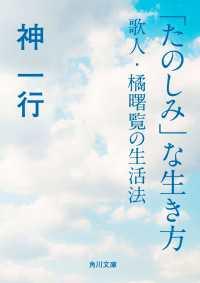 「たのしみ」な生き方 歌人・橘曙覧の生活法
