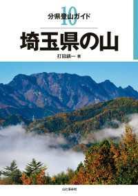 10 埼玉県の山