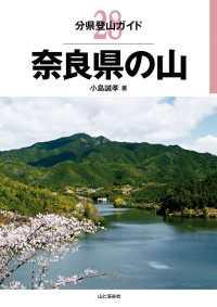 28 奈良県の山